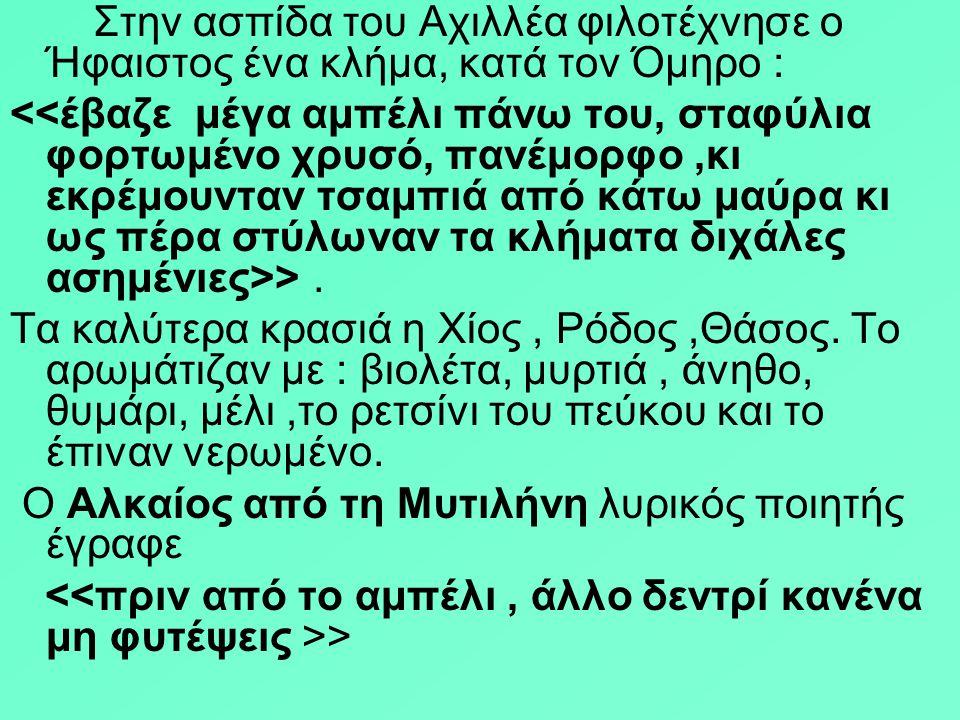 Ο Αλκαίος από τη Μυτιλήνη λυρικός ποιητής έγραφε
