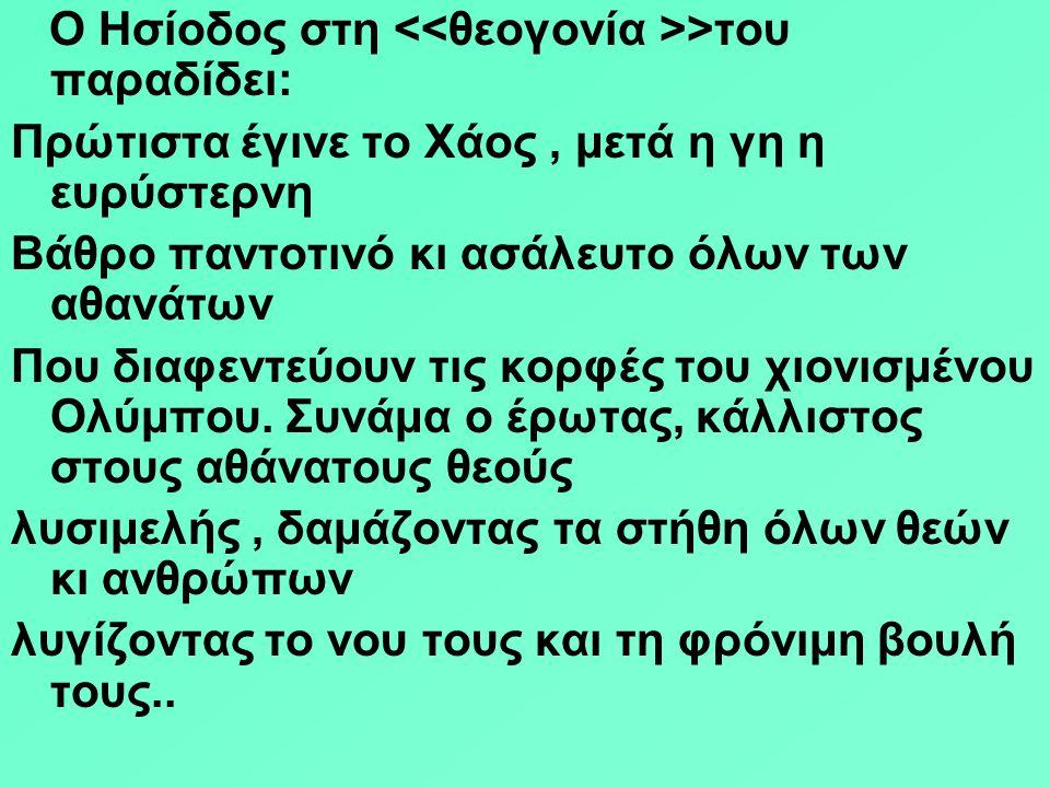 Ο Ησίοδος στη <<θεογονία >>του παραδίδει:
