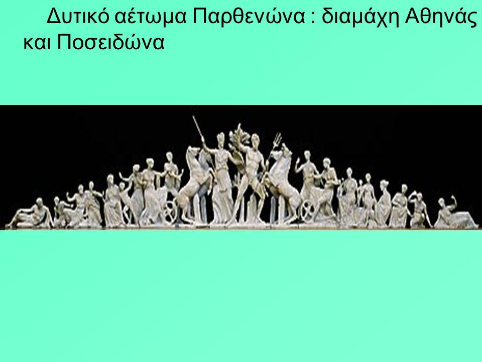 Δυτικό αέτωμα Παρθενώνα : διαμάχη Αθηνάς και Ποσειδώνα