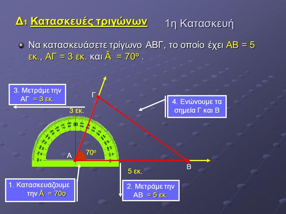 4. Ενώνουμε τα σημεία Γ και Β