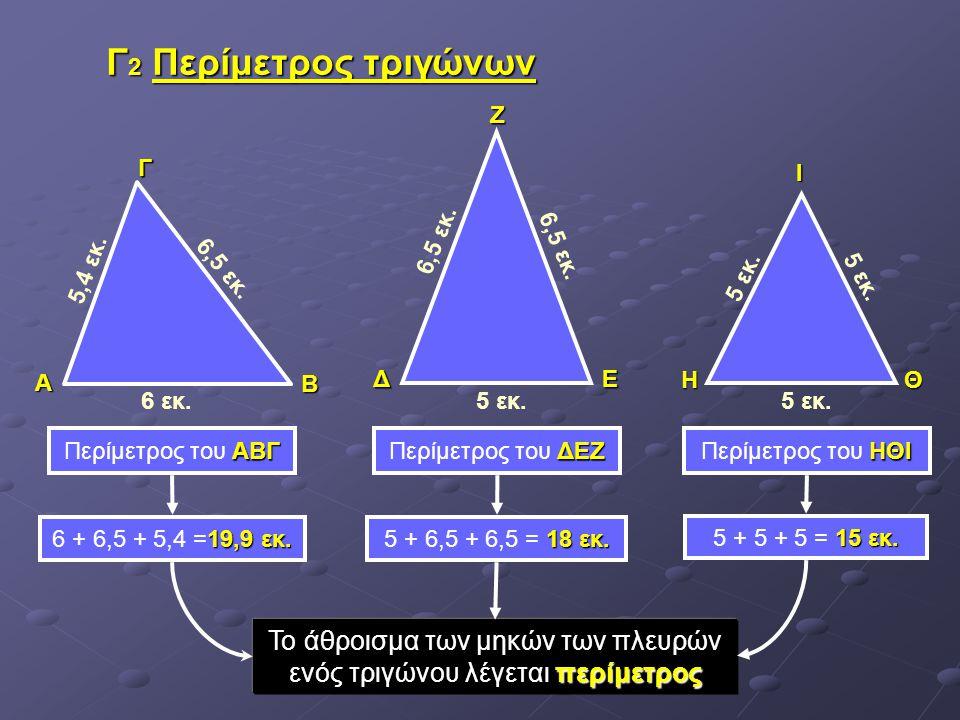 Το άθροισμα των μηκών των πλευρών ενός τριγώνου λέγεται περίμετρος