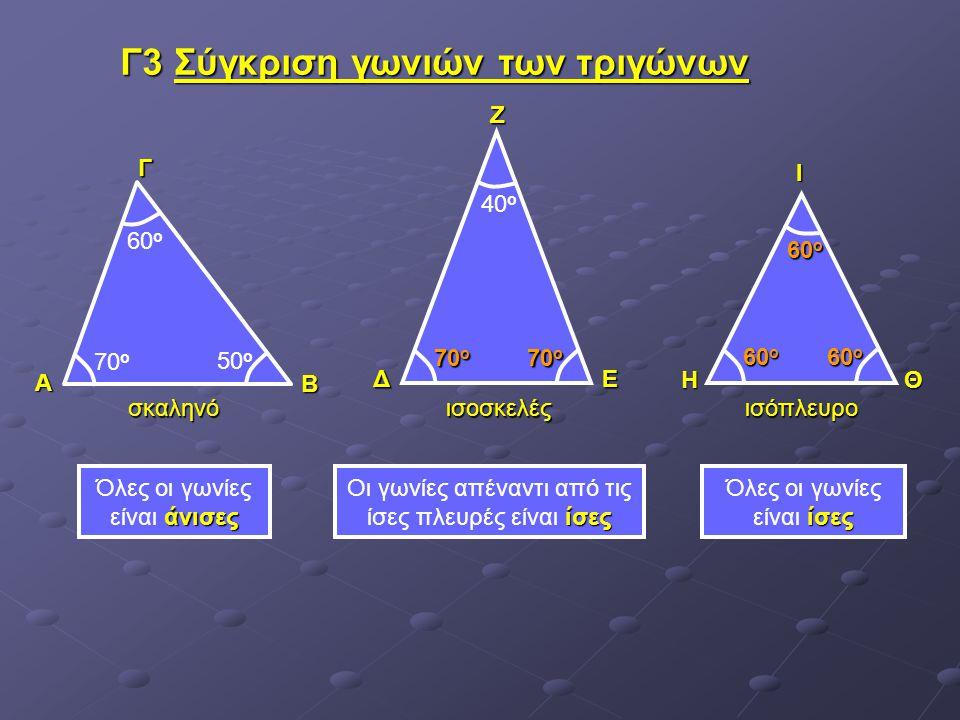 Γ3 Σύγκριση γωνιών των τριγώνων