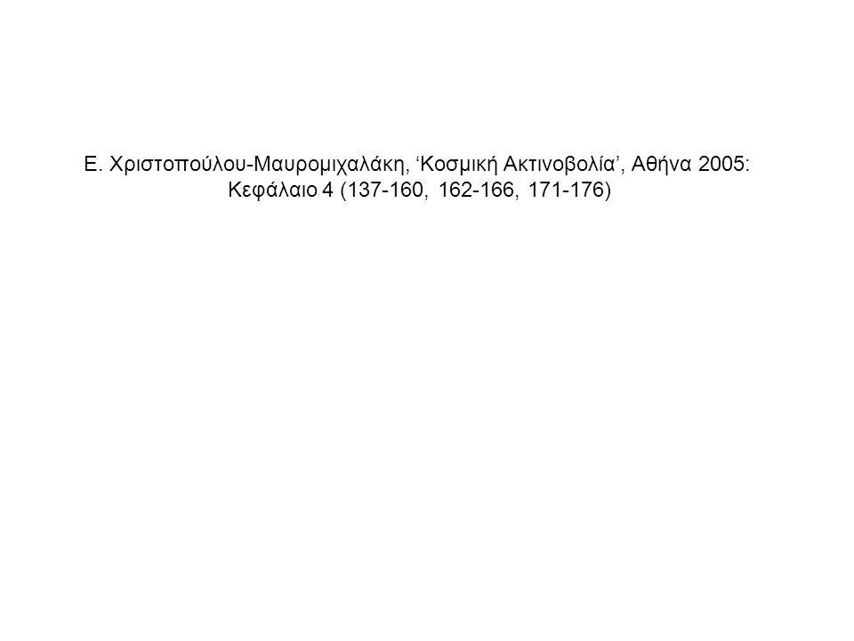 Ε. Χριστοπούλου-Μαυρομιχαλάκη, 'Κοσμική Ακτινοβολία', Αθήνα 2005: