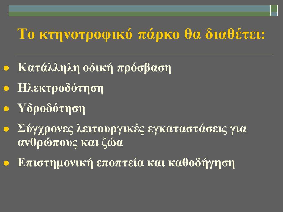 Το κτηνοτροφικό πάρκο θα διαθέτει: