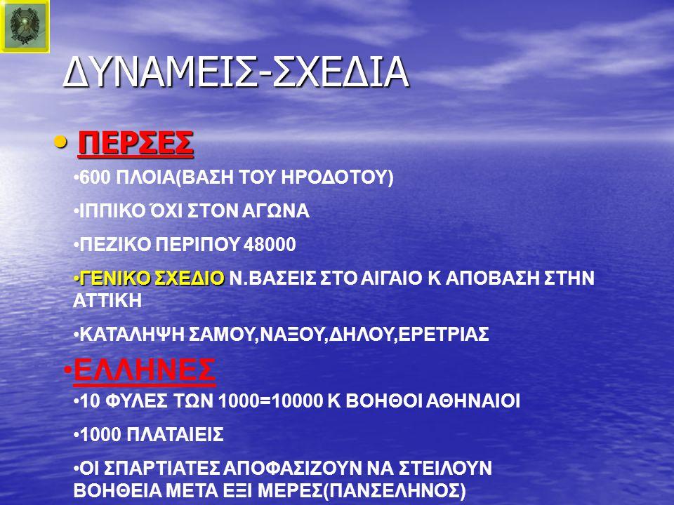ΔΥΝΑΜΕΙΣ-ΣΧΕΔΙΑ ΠΕΡΣΕΣ ΕΛΛΗΝΕΣ 600 ΠΛΟΙΑ(ΒΑΣΗ ΤΟΥ ΗΡΟΔΟΤΟΥ)