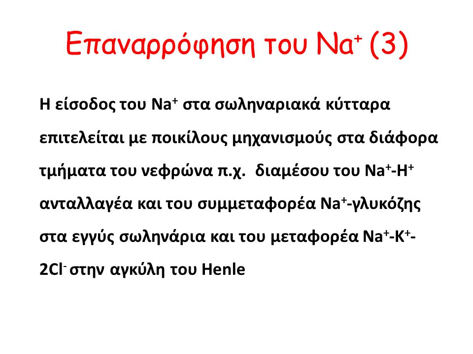 Eπαναρρόφηση του Νa+ (3)
