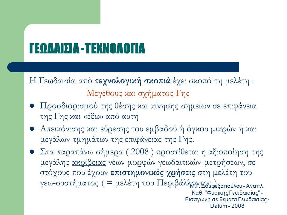 ΓΕΩΔΑΙΣΙΑ -ΤΕΧΝΟΛΟΓΙΑ