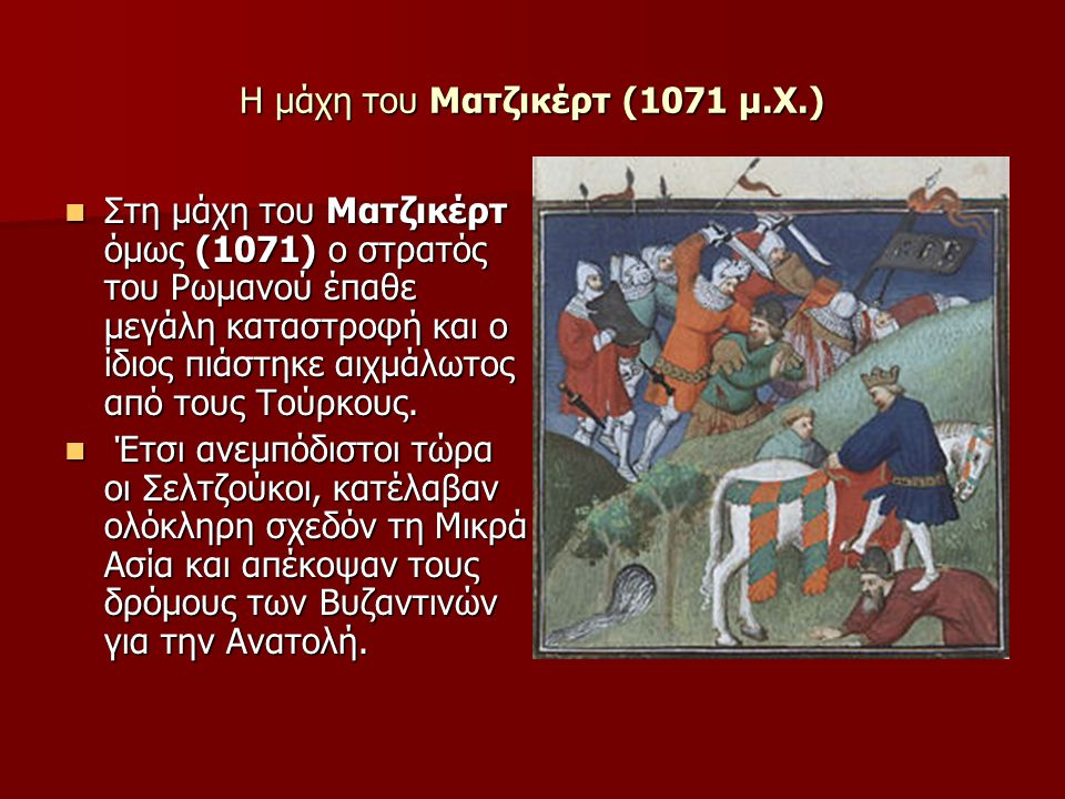 H μάχη του Ματζικέρτ (1071 μ.Χ.)