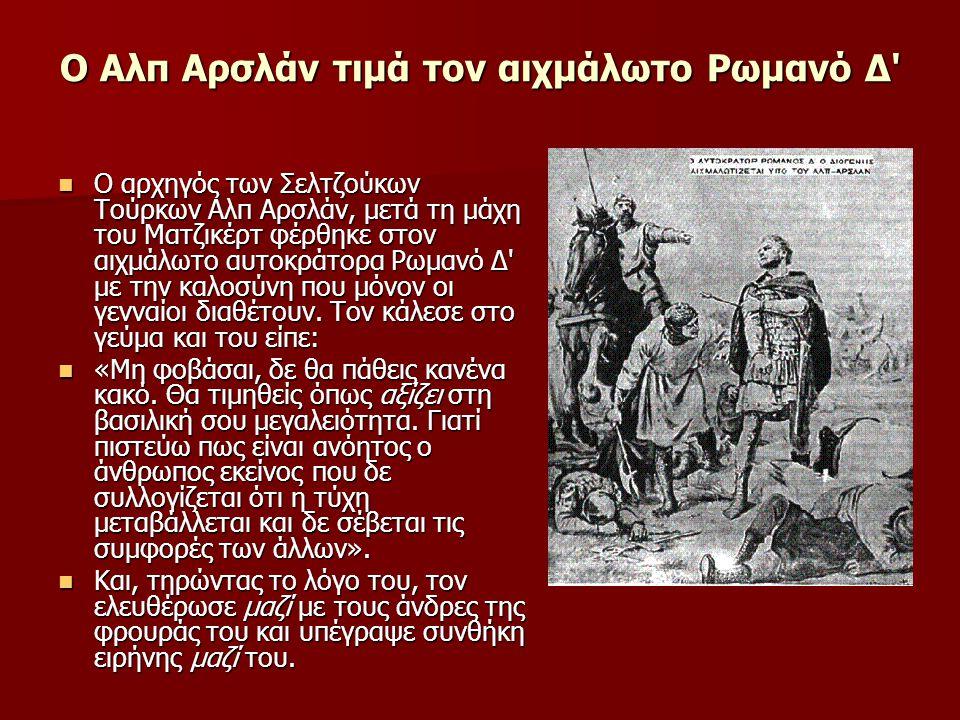 Ο Αλπ Αρσλάν τιμά τον αιχμάλωτο Ρωμανό Δ