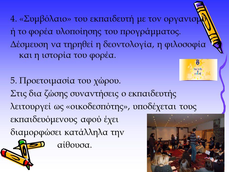 4. «Συμβόλαιο» του εκπαιδευτή με τον οργανισμό