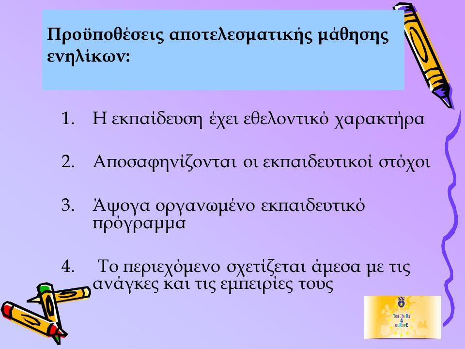 Προϋποθέσεις αποτελεσματικής μάθησης ενηλίκων: