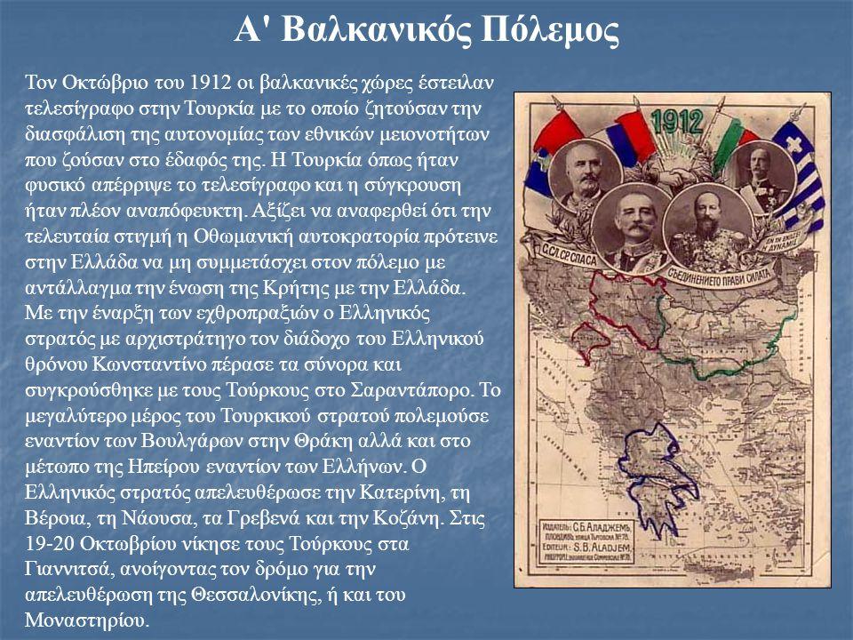 Α Βαλκανικός Πόλεμος
