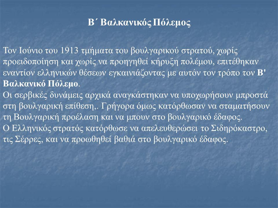Β΄ Βαλκανικός Πόλεμος