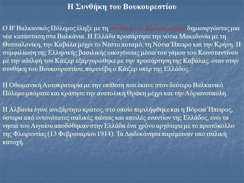 Η Συνθήκη του Βουκουρεστίου