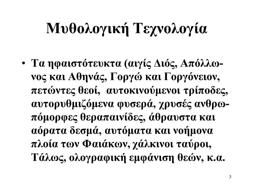 Μυθολογική Τεχνολογία