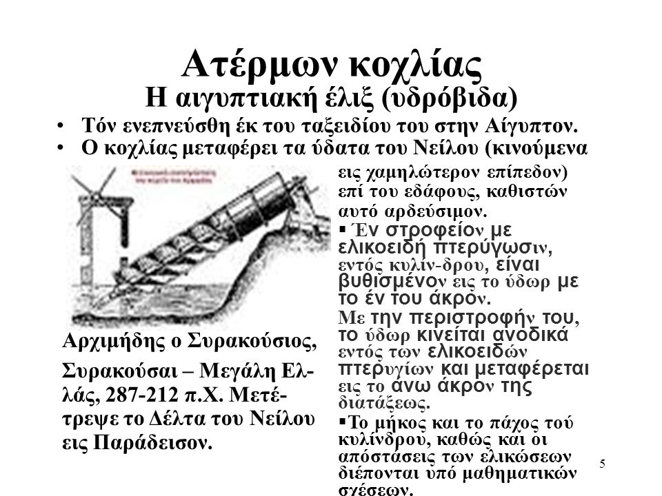 Ατέρμων κοχλίας Η αιγυπτιακή έλιξ (υδρόβιδα)