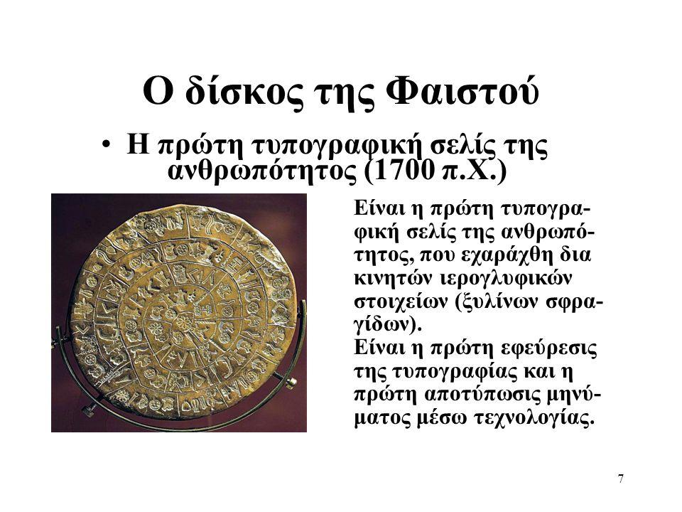 Η πρώτη τυπογραφική σελίς της ανθρωπότητος (1700 π.Χ.)
