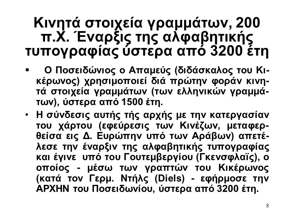 Κινητά στοιχεία γραμμάτων, 200 π. Χ