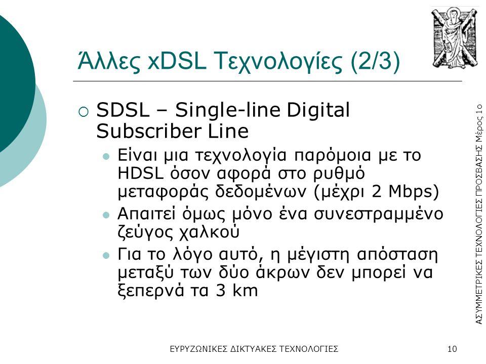Άλλες xDSL Τεχνολογίες (2/3)
