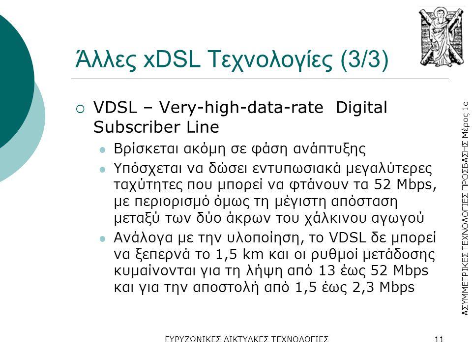 Άλλες xDSL Τεχνολογίες (3/3)
