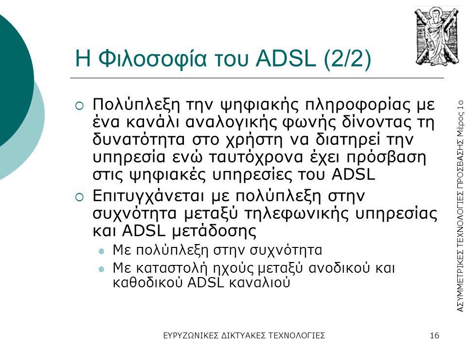 Η Φιλοσοφία του ADSL (2/2)