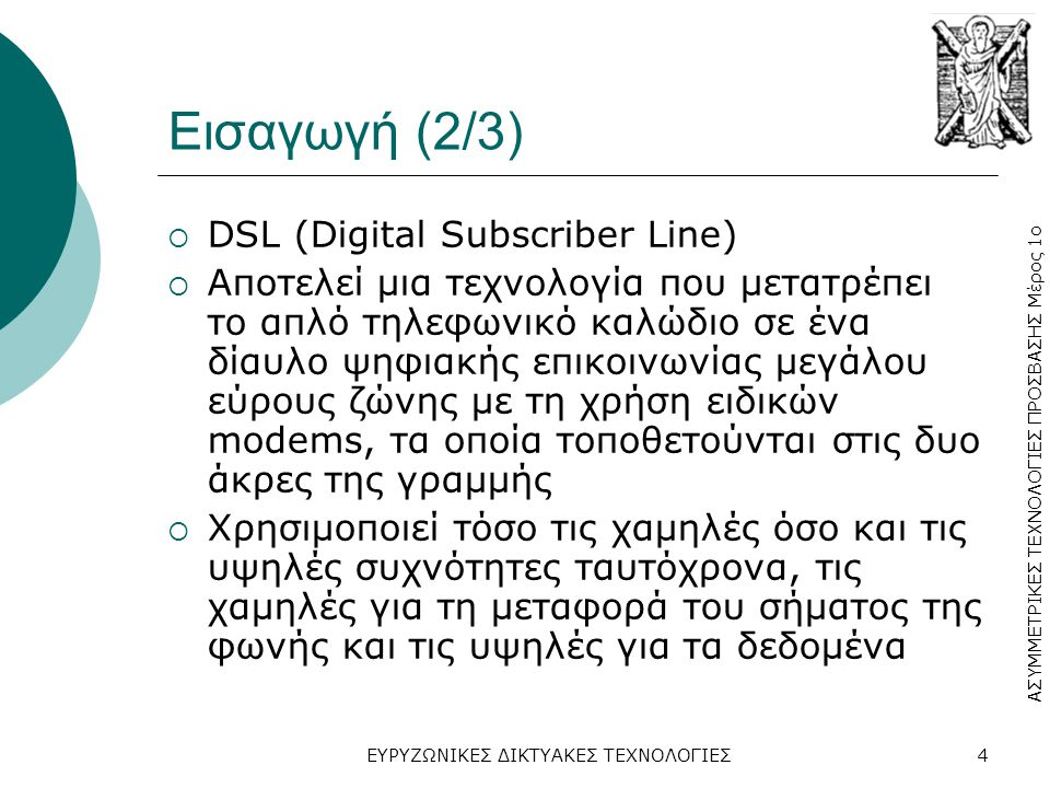 Εισαγωγή (2/3) DSL (Digital Subscriber Line)