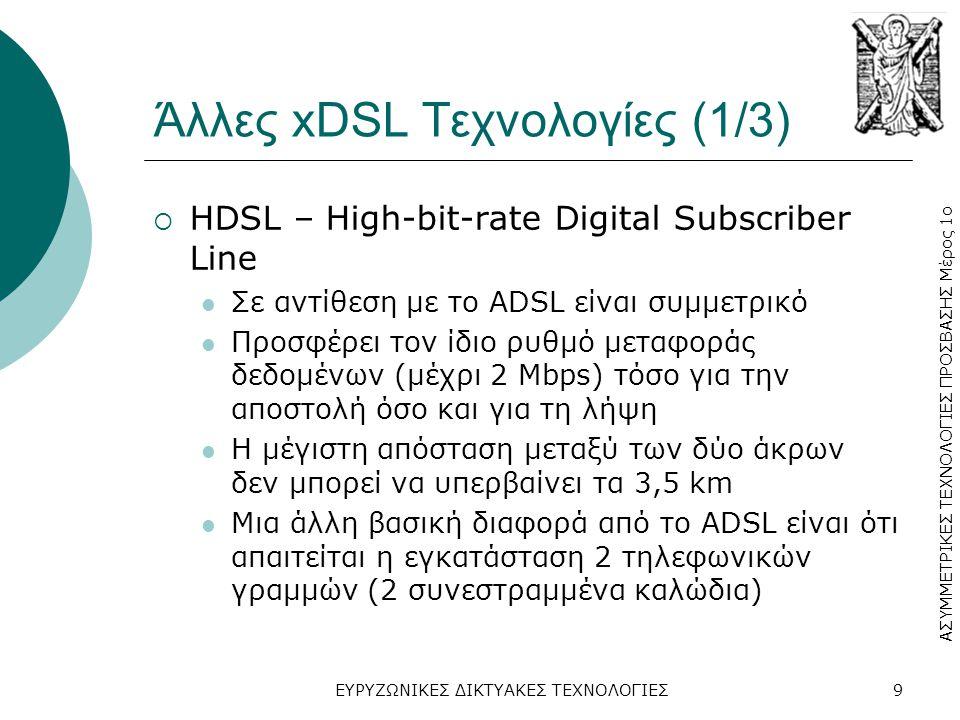 Άλλες xDSL Τεχνολογίες (1/3)