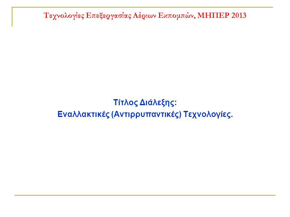 Τεχνολογίες Επεξεργασίας Αέριων Εκπομπών, ΜΗΠΕΡ 2013