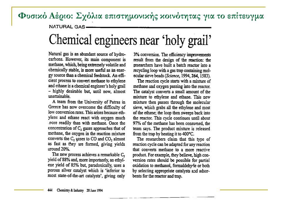 Φυσικό Αέριο: Σχόλια επιστημονικής κοινότητας για το επίτευγμα