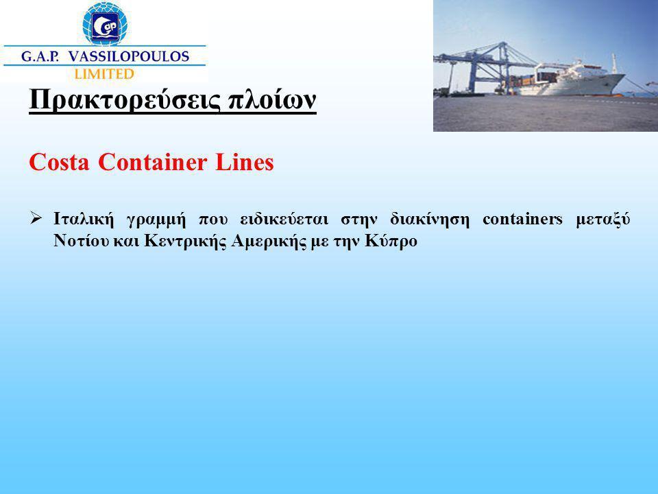 Πρακτορεύσεις πλοίων Costa Container Lines