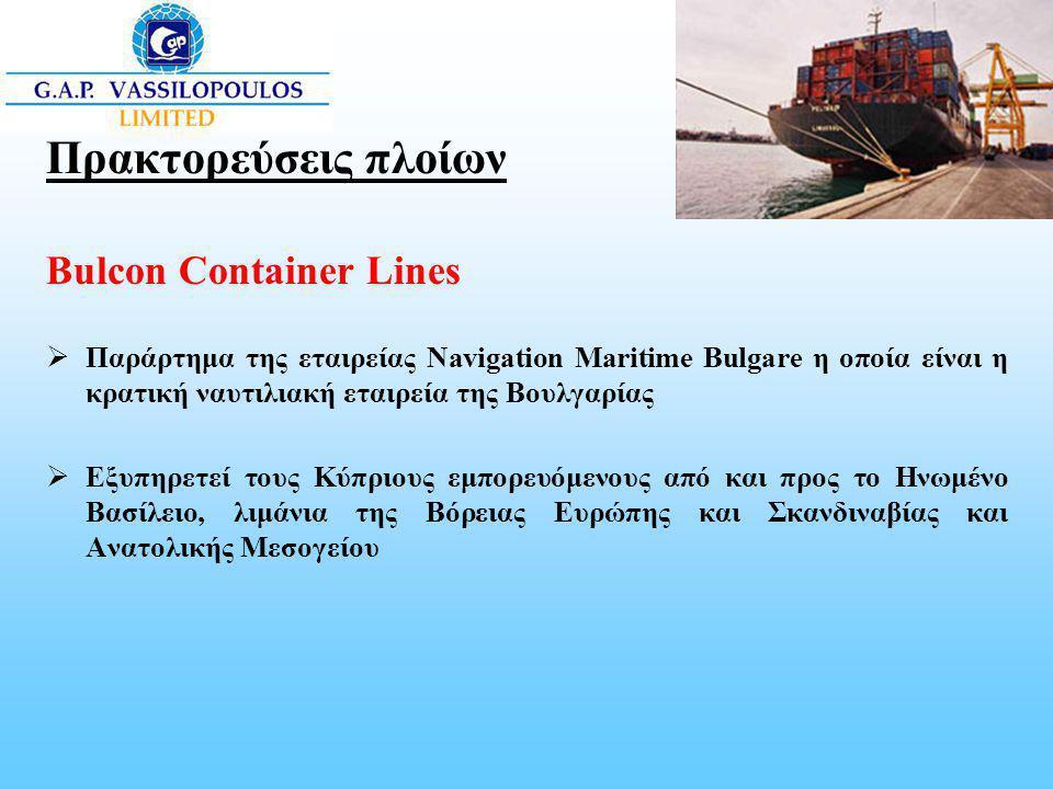 Πρακτορεύσεις πλοίων Bulcon Container Lines