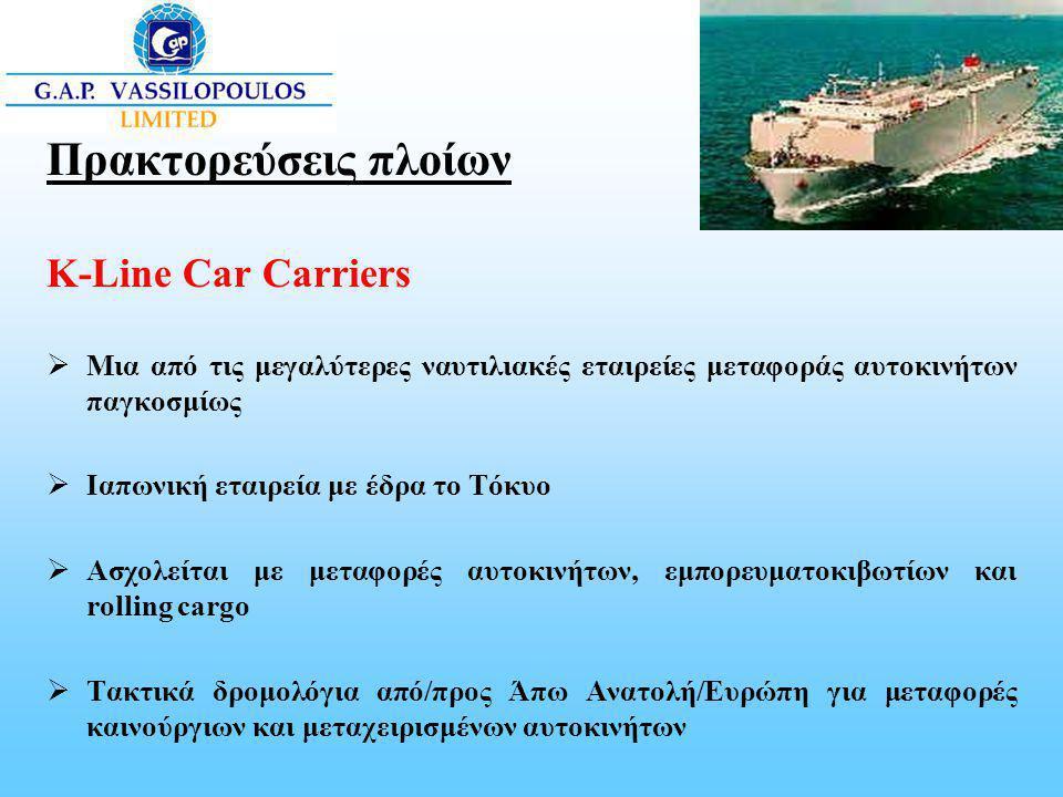 Πρακτορεύσεις πλοίων K-Line Car Carriers