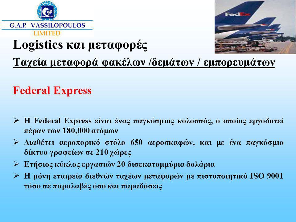 Logistics και μεταφορές
