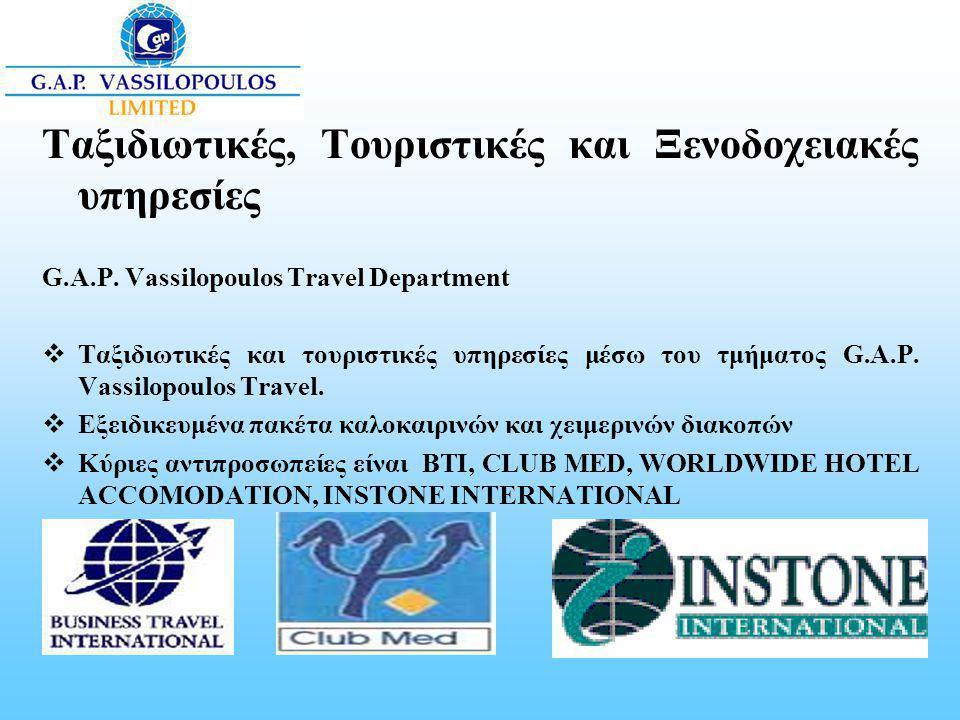 Ταξιδιωτικές, Τουριστικές και Ξενοδοχειακές υπηρεσίες