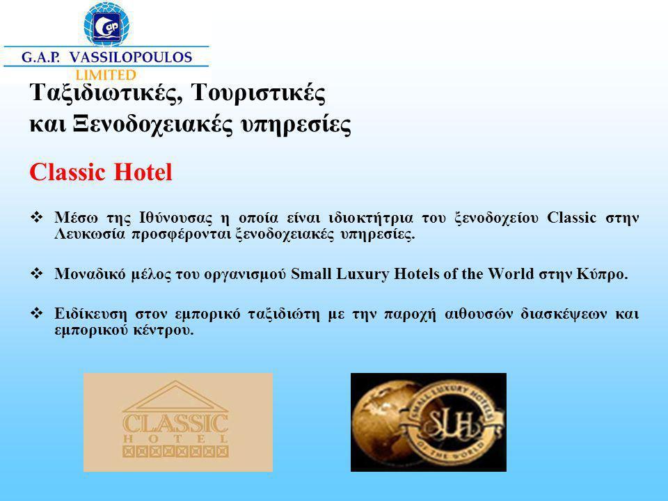 Ταξιδιωτικές, Τουριστικές και Ξενοδοχειακές υπηρεσίες Classic Hotel