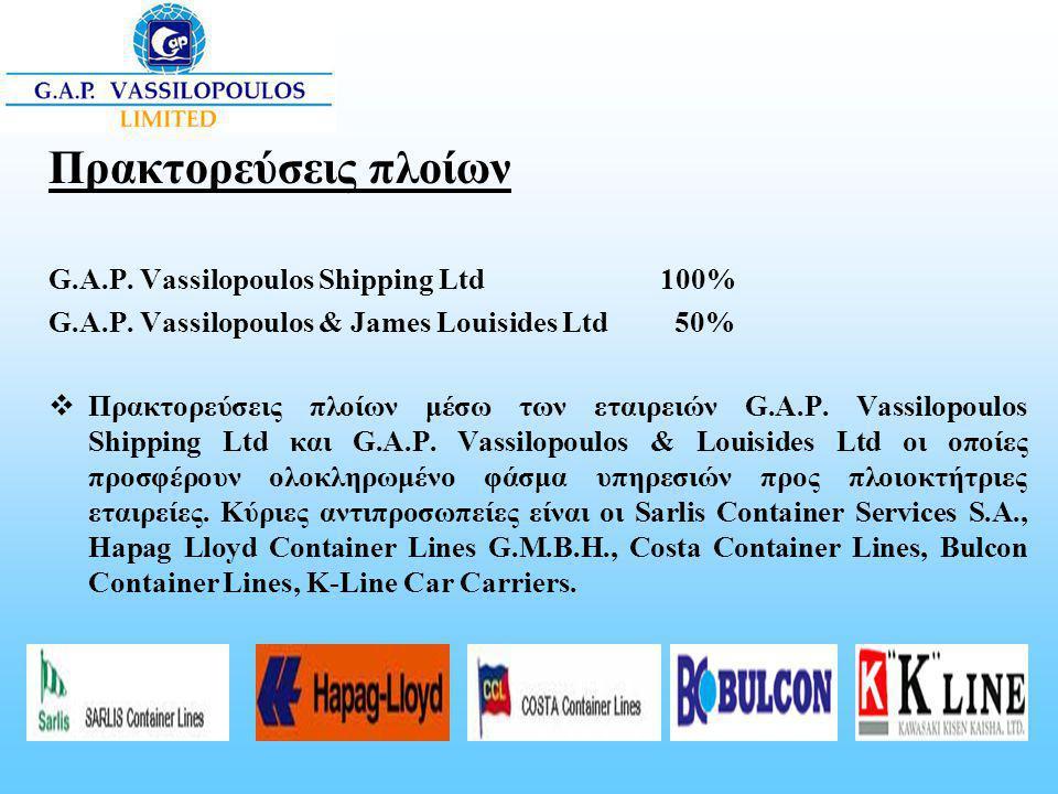 Πρακτορεύσεις πλοίων G.A.P. Vassilopoulos Shipping Ltd 100%