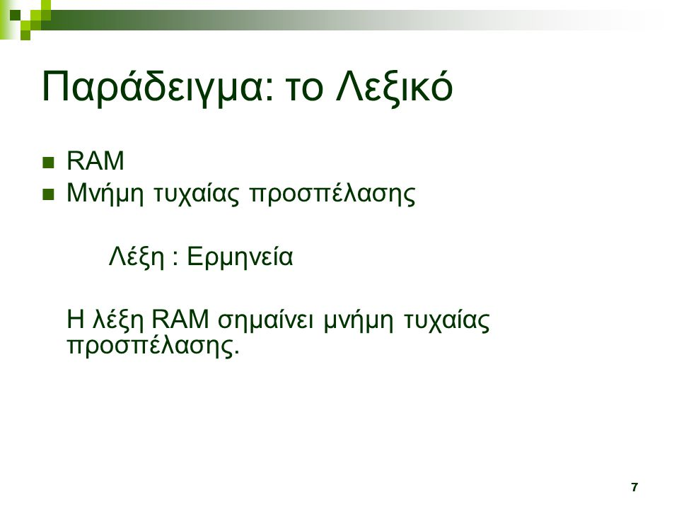 Παράδειγμα: το Λεξικό RAM Μνήμη τυχαίας προσπέλασης Λέξη : Ερμηνεία