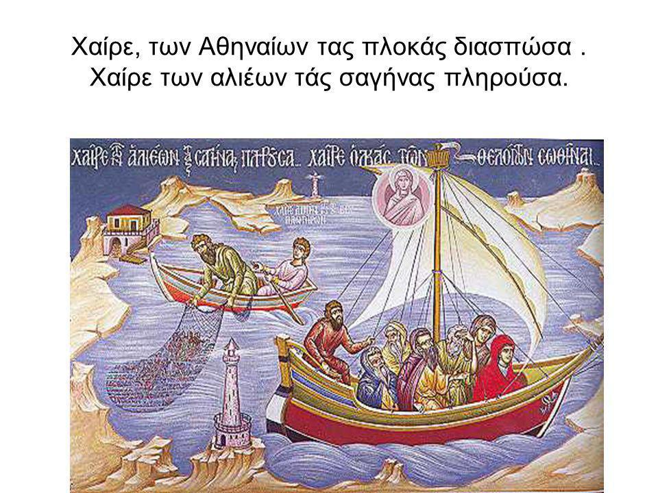 Χαίρε, των Αθηναίων τας πλοκάς διασπώσα