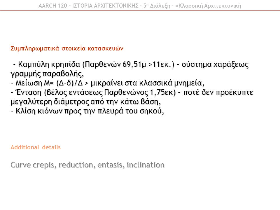 Μείωση Μ= (Δ-δ)/Δ > μικραίνει στα κλασσικά μνημεία,