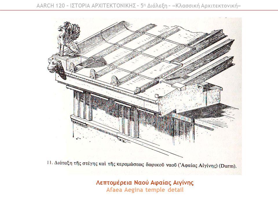 Λεπτομέρεια Ναού Αφαίας Αιγίνης Afaea Aegina temple detail