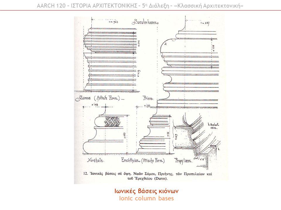 Ιωνικές βάσεις κιόνων Ionic column bases