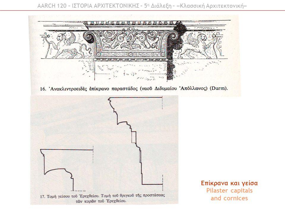 Επίκρανα και γείσα Pilaster capitals and cornices