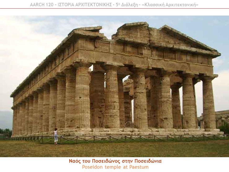 Ναός του Ποσειδώνος στην Ποσειδώνια Poseidon temple at Paestum