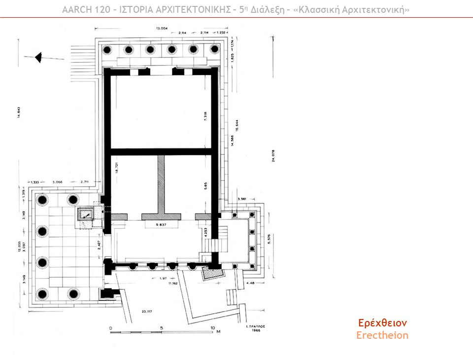 AARCH 120 – ΙΣΤΟΡΙΑ ΑΡΧΙΤΕΚΤΟΝΙΚΗΣ – 5η Διάλεξη – «Κλασσική Αρχιτεκτονική»