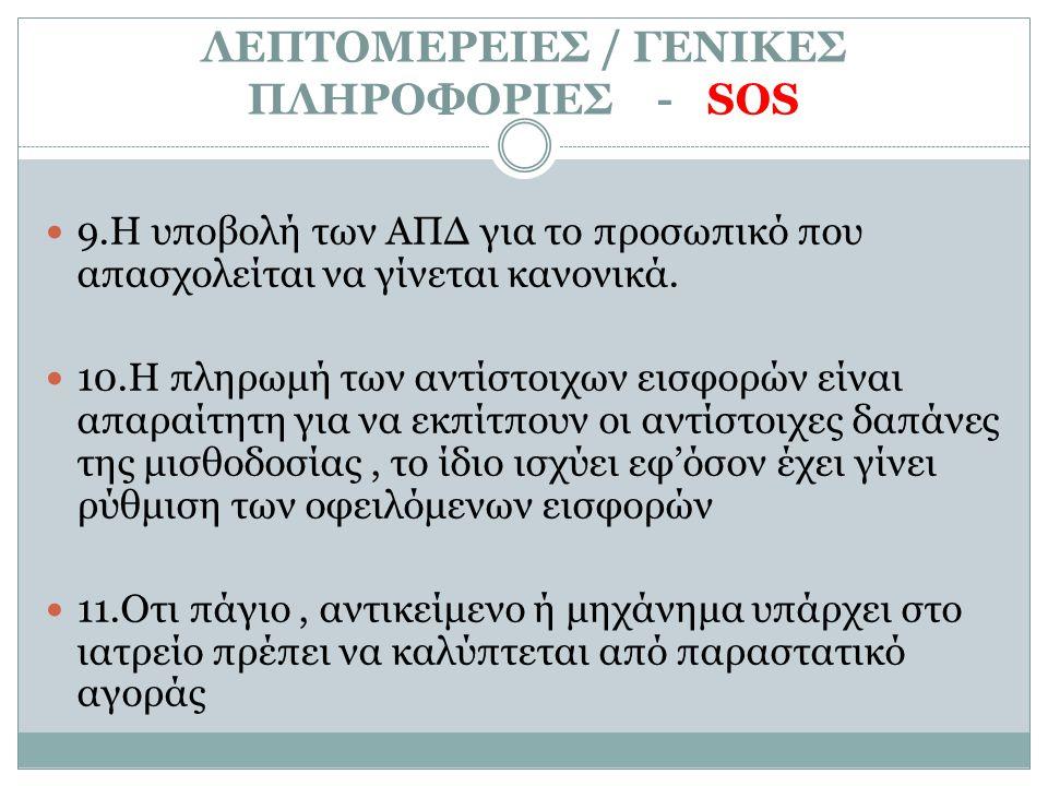 ΛΕΠΤΟΜΕΡΕΙΕΣ / ΓΕΝΙΚΕΣ ΠΛΗΡΟΦΟΡΙΕΣ - SOS