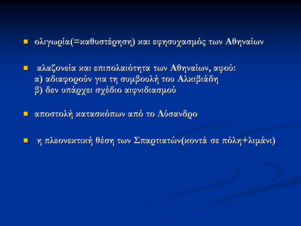 ολιγωρία(=καθυστέρηση) και εφησυχασμός των Αθηναίων