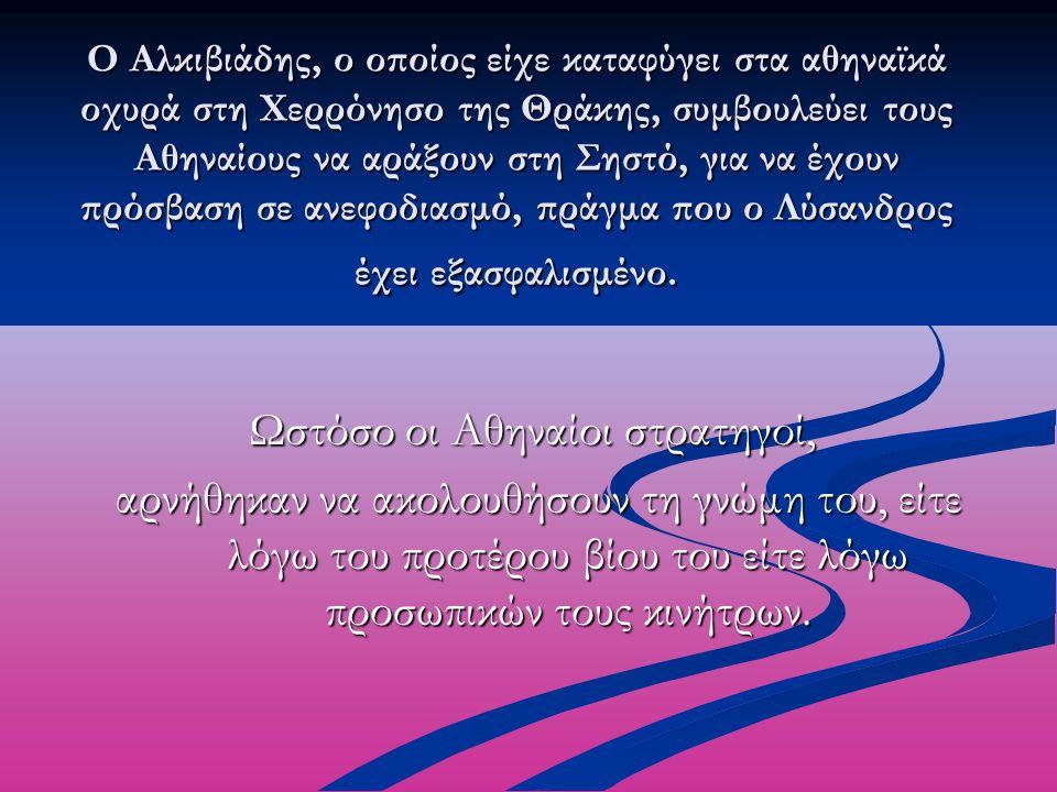 Ωστόσο οι Αθηναίοι στρατηγοί,