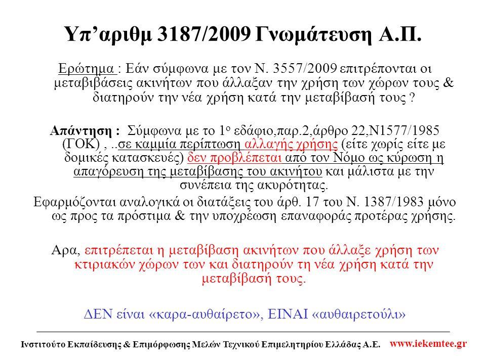Υπ'αριθμ 3187/2009 Γνωμάτευση Α.Π.