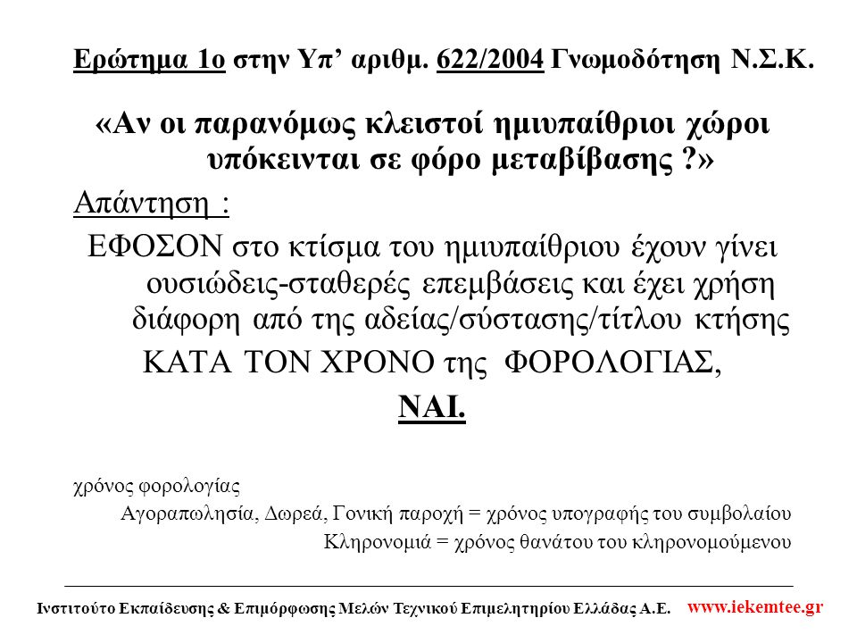 Eρώτημα 1ο στην Υπ' αριθμ. 622/2004 Γνωμοδότηση Ν.Σ.Κ.