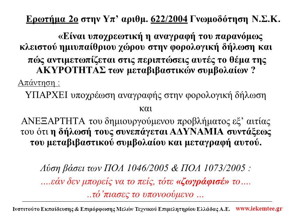 Ερωτήμα 2ο στην Υπ' αριθμ. 622/2004 Γνωμοδότηση Ν.Σ.Κ.